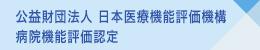 財)日本医療機能評価 機構認定証受領