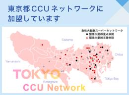 東京都CCUネットワーク