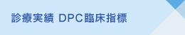 診療実績 DPC臨床指標
