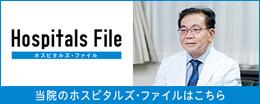ホスピタルズ・ファイル